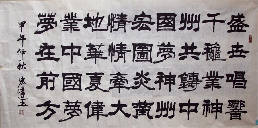 马宏远书法作品