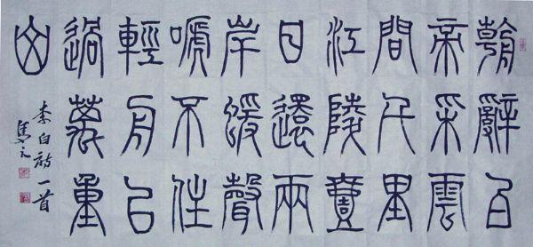 马元书法篆刻作品