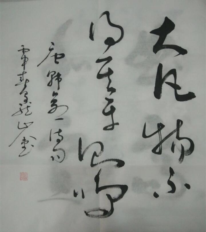 张文彩书法作品