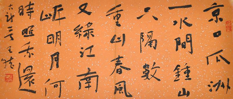 王斌书法作品