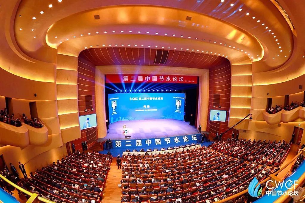第二届中国节水论坛在兰州开幕