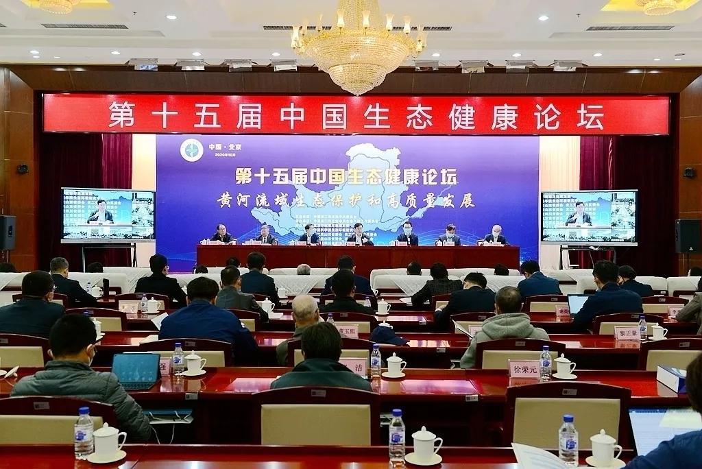 第十五届中国生态健康论坛在京召开 何维出席并讲话