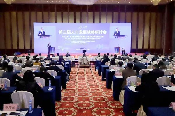 第三届人口发展战略研讨会在南昌召开 甘肃2人参加会议