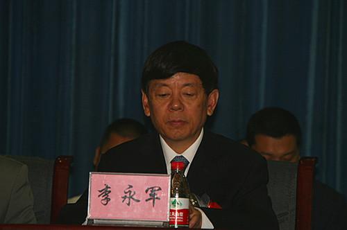 (甘肃省政协副主席李永军出席大会)